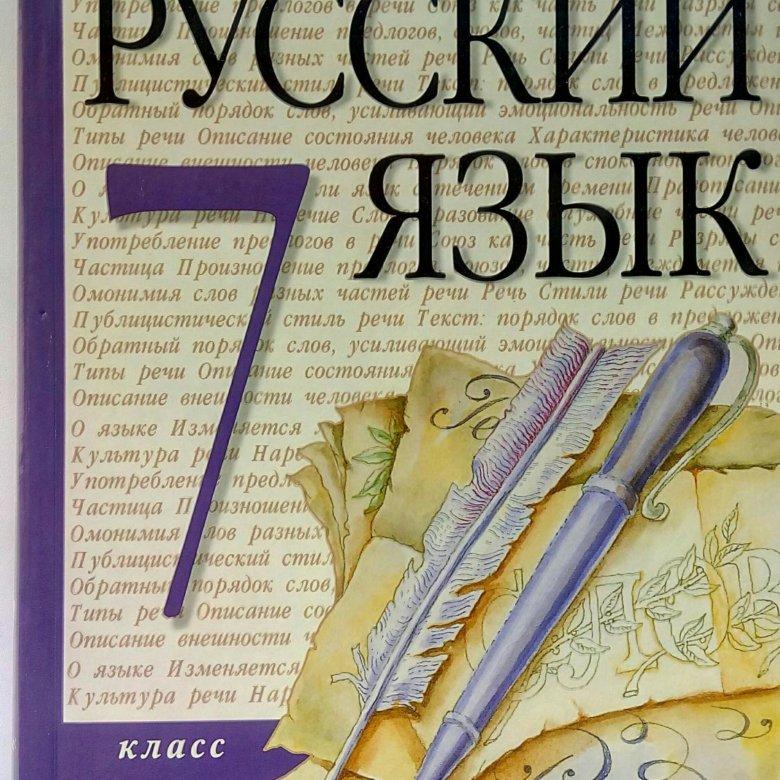 Речь гдз 6 дрофа русская класс