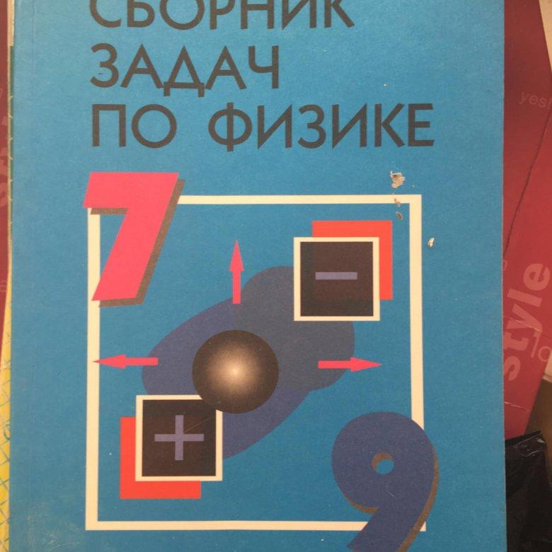По решебник сборник физике задач c.a.смирнов