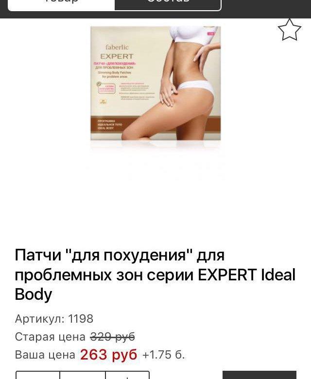 Похудение В Ижевске.