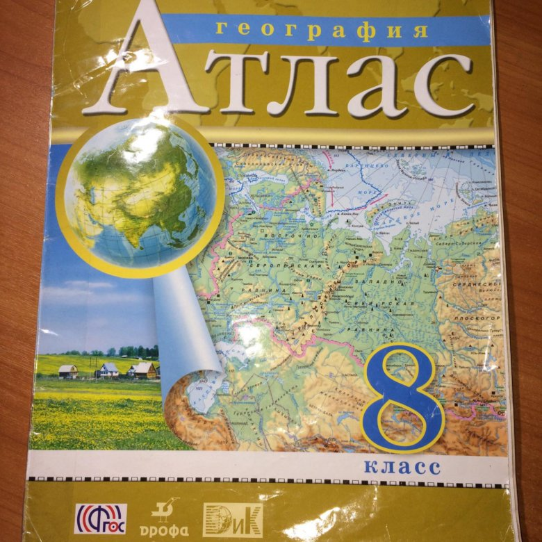 Атлас 8 класса по географии дрофа решебник