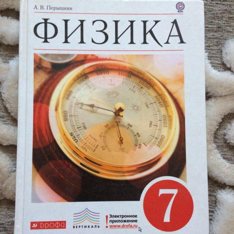перышкин 2-е , издание физика гдз дрофа-2018 7 класс