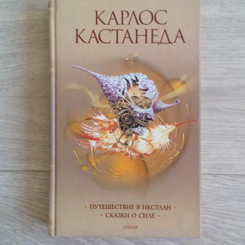 КАРЛОС КАСТАНЕДА ПУТЕШЕСТВИЕ В ИКСТЛАН СКАЧАТЬ БЕСПЛАТНО