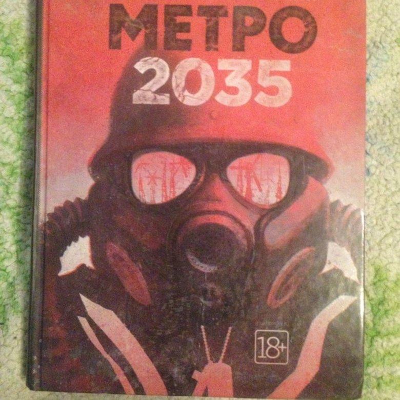 серия метро 2035книги