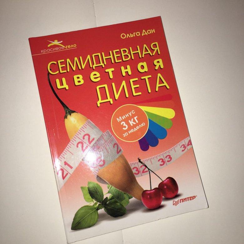 Гудбай диета купить книгу