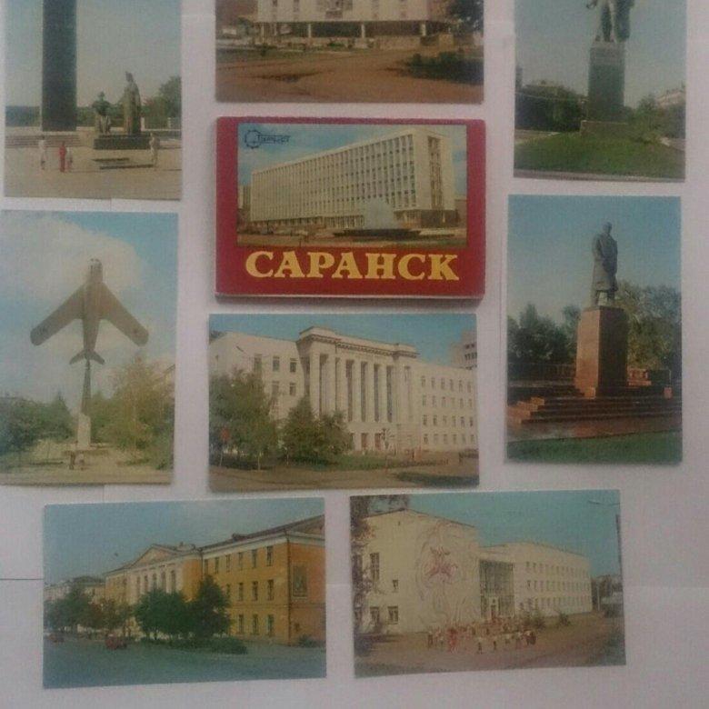 Саранск кто покупает открытки