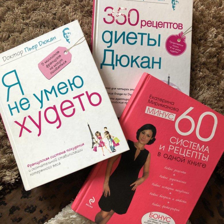 Книги для похудения картинки