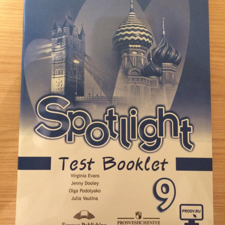 Spotlight 9 Класс Гдз Test Book