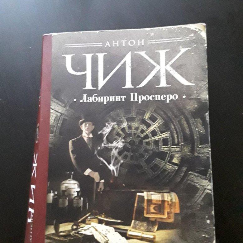АНТОН ЧИЖ КНИГИ ПРО ВАНЗАРОВА ЛАБИРИНТ ПРОСПЕРО СКАЧАТЬ БЕСПЛАТНО