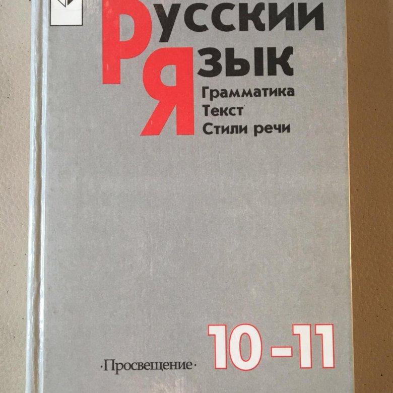 власенков рыбченкова русский язык 10 11 класс решебник купить