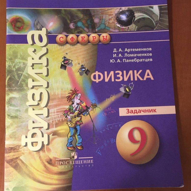 Задачники по физике интерактивные
