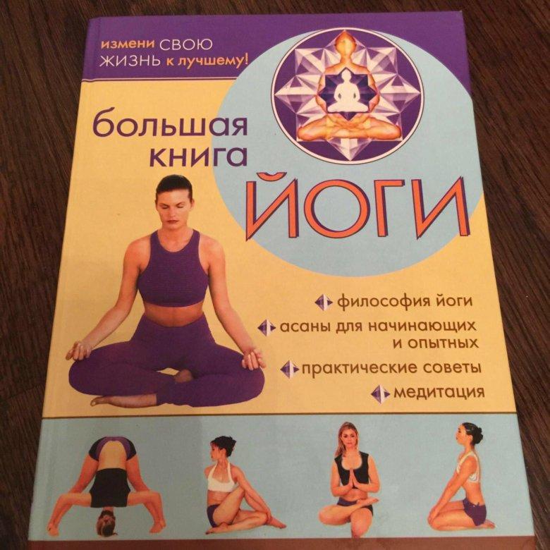 убедилась книги по йоге в картинках с названиями сильнорослые, большие