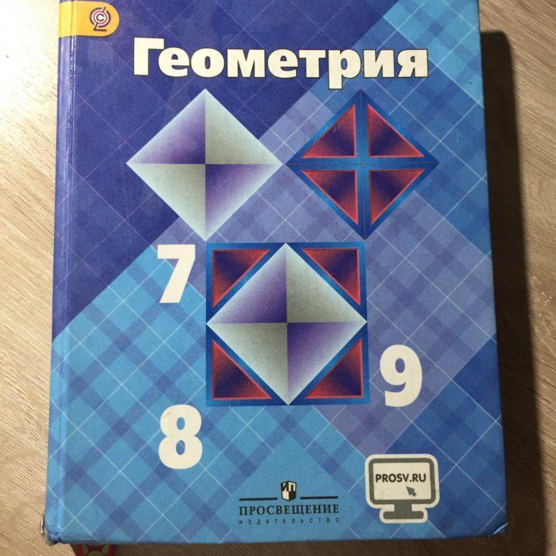 Геометрия учебник 7 атанасян решебник