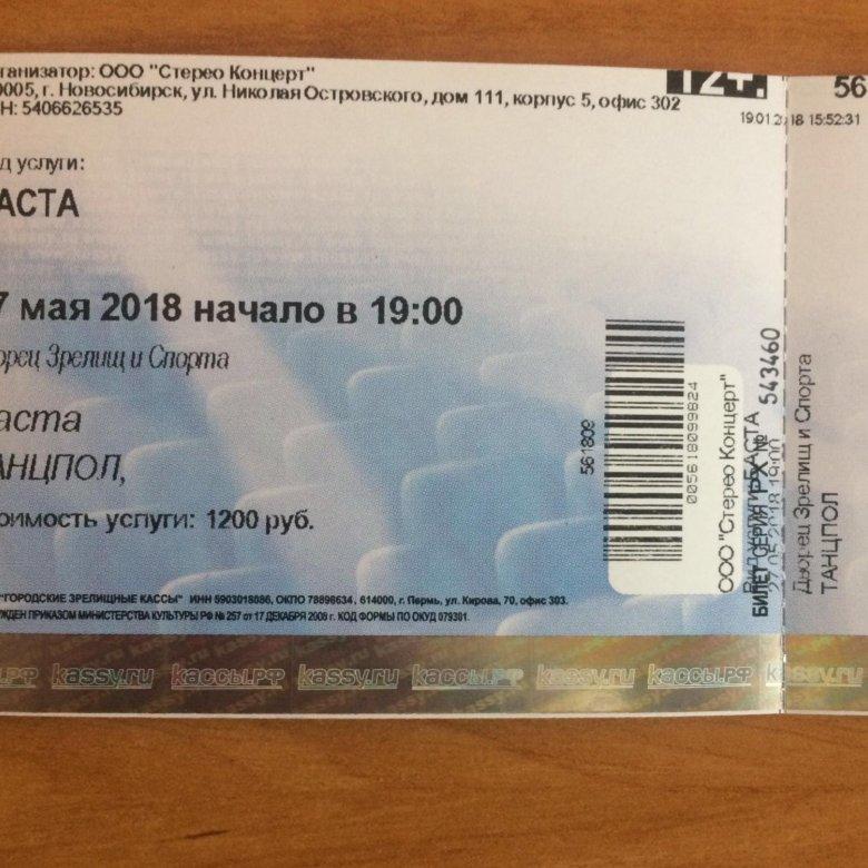 категории поздравление к подарку билет на концерт будет довольно мурчать