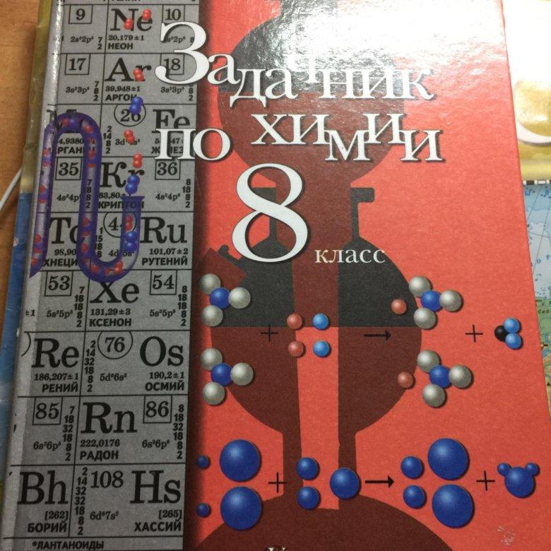 задачник по химии 8 класс фельдман