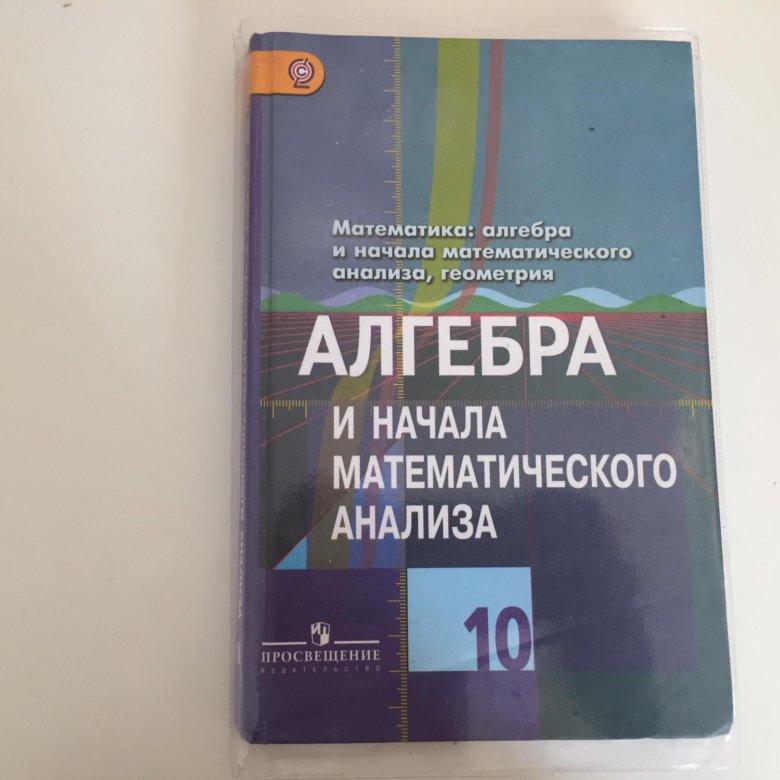 алгебра начало мат анализа гдз