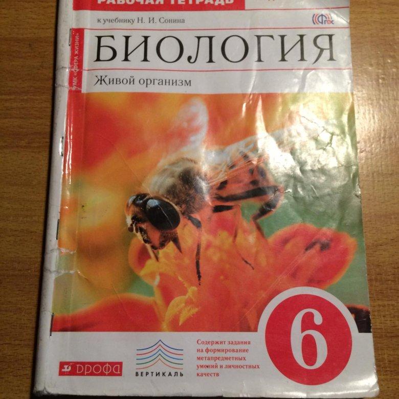 Сонин биология класс рт решебник 9