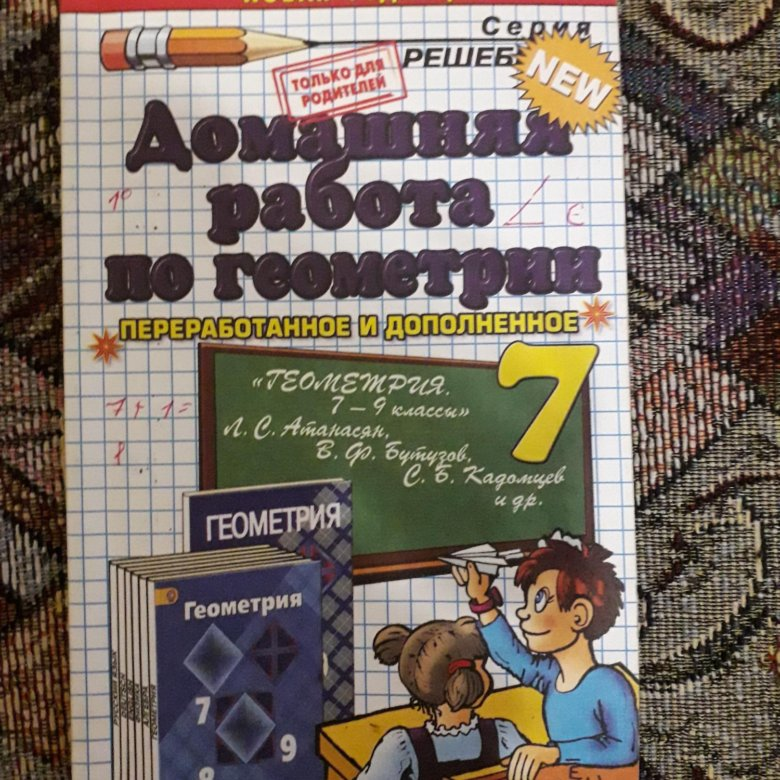 Физике 7 геометрии где по решебник г.караганда и купить класс