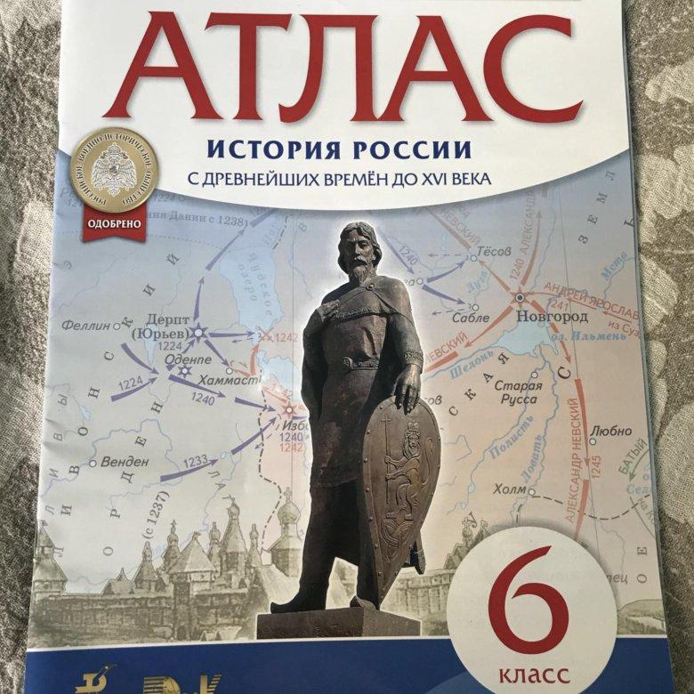Атлас История России 7 Класс Дрофа Решебник