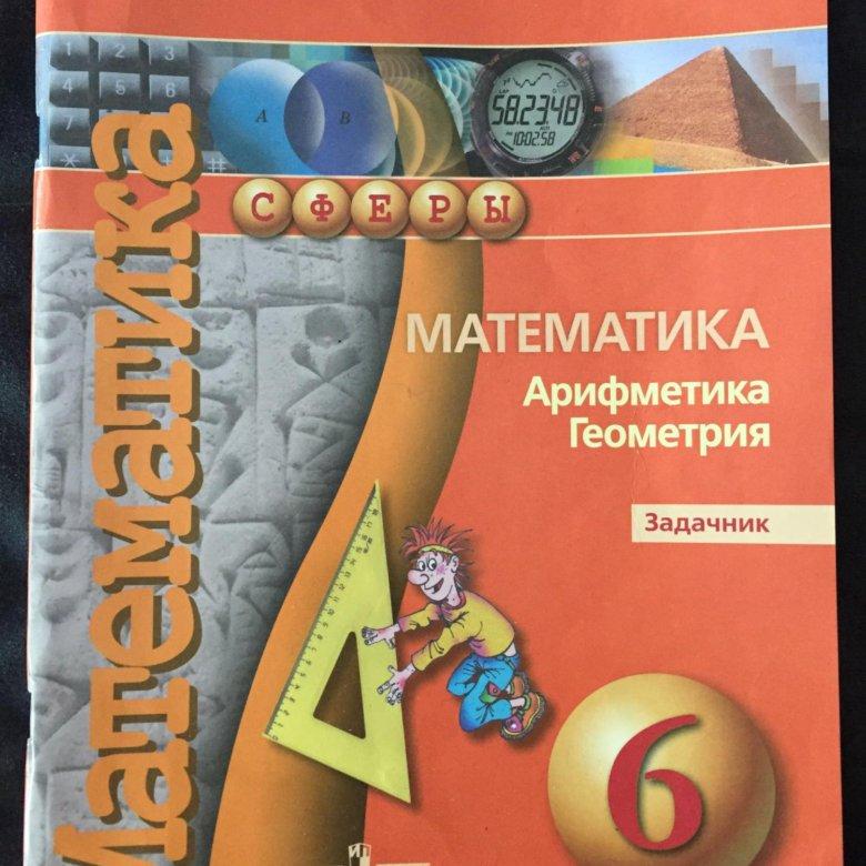 читать математика задачник 6 класс