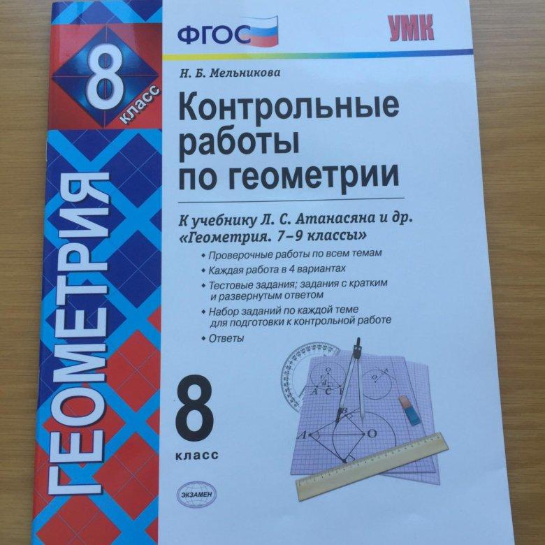 Задачник по геометрии 8 класс мельникова
