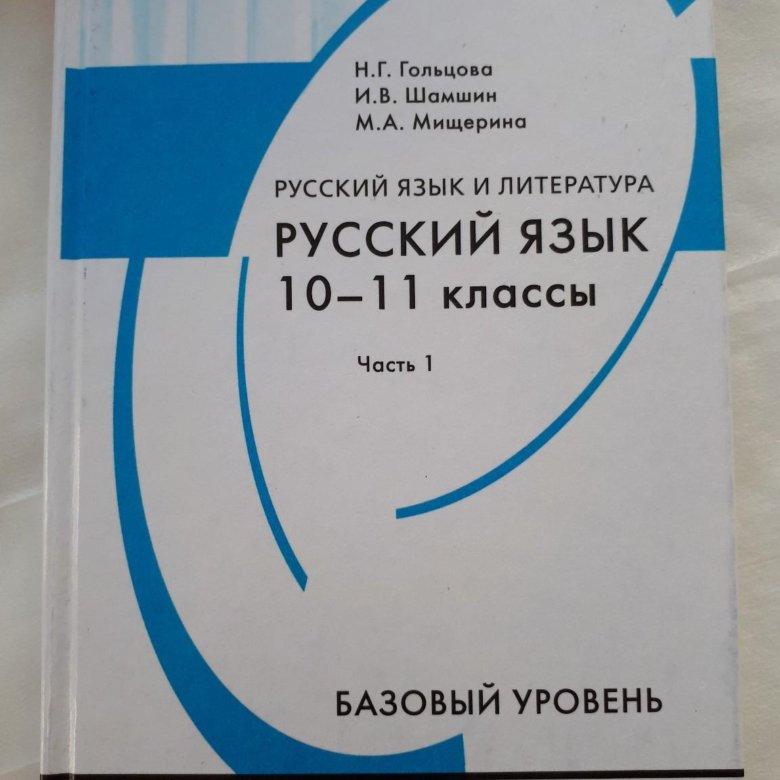 русский язык 10 11 1 часть