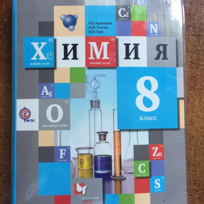 Химия 8 класс кузнецова титова гара гдз учебник 2018