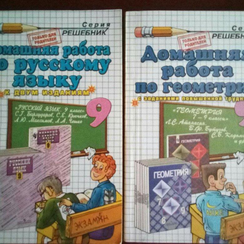 Торрент решебники 9 класс