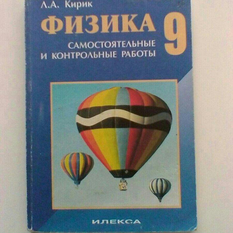 решебник физика 8 сборник кирик
