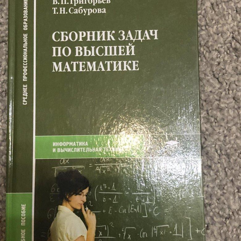 Решебники К Учебникам По Высшей Математики