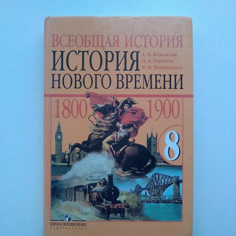 Решебник По Всеобщей Истории Нового Времени 8 Класс Юдовская