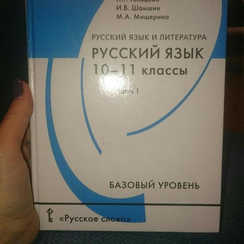 Гдз 2 гольцова русский язык учебник часть 10-11 класс