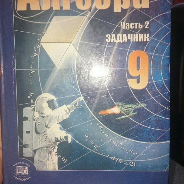 9 задачник учебник николаев класс и мордкович