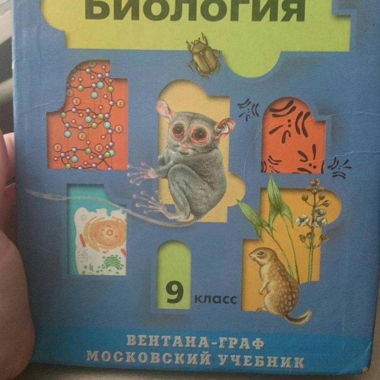 биологии гдз корнилова пономарева чернова 9 по