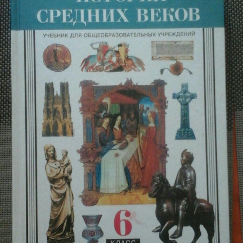 ИСТОРИЯ СРЕДНИХ ВЕКОВ 6 КЛАСС М.Ю.БРАНДТ СКАЧАТЬ БЕСПЛАТНО