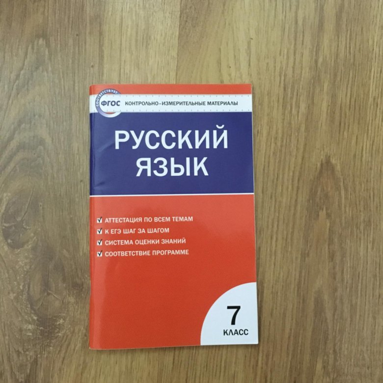 Гдз Кимы По Русскому Языку 2 Класс