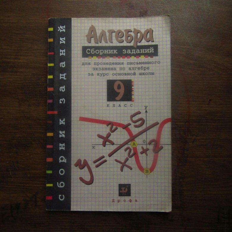 По класс 9 задачник экзамены алгебре
