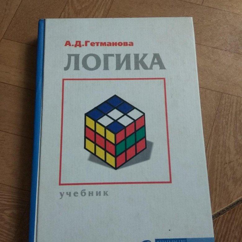 Учебник по логике в картинках