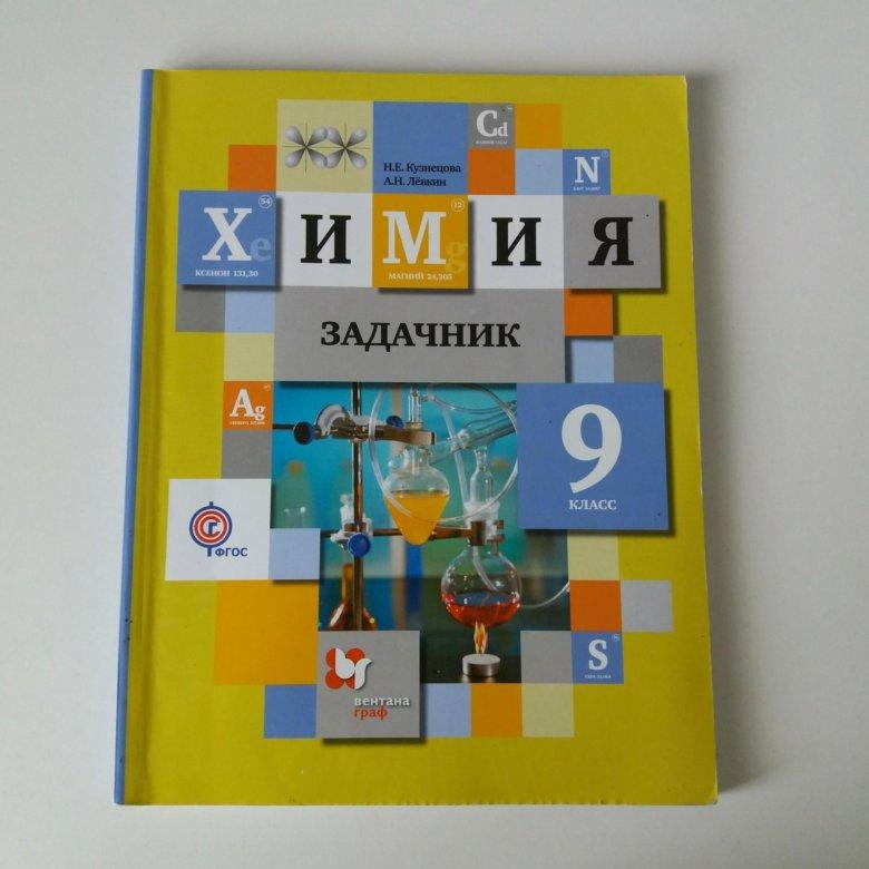 задачник класс кузнецова 7 химия