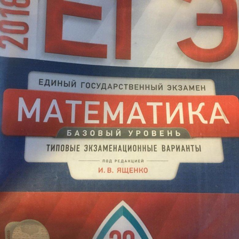 Решебник К Типовым Экзаменационным Вариантам Под Редакцией Ященко