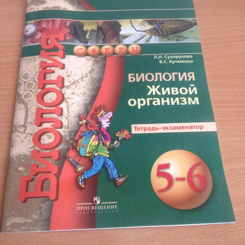 гдз по биологии 5 класс тетрадь практикум сухорукова кучменко