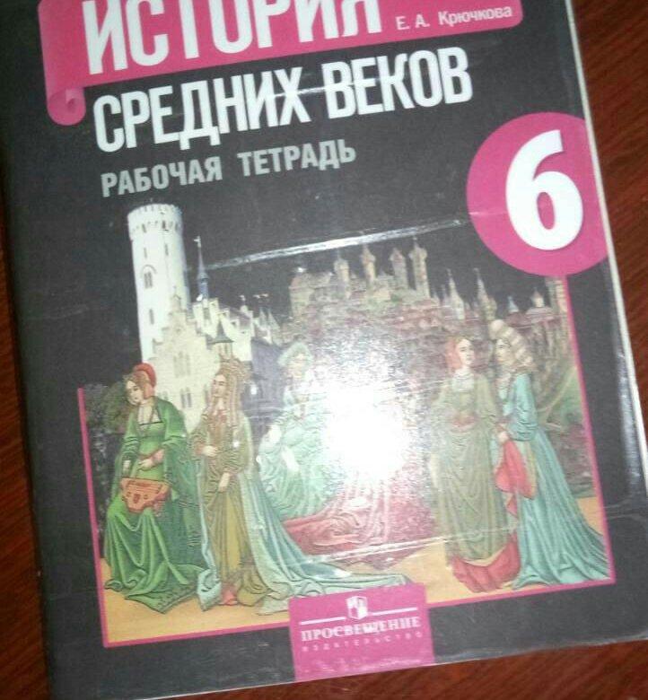 История средних веков 6 класс рабочая тетрадь решебник 2018