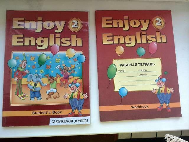 Решебник к учебнику биболетова английский с удовольствием