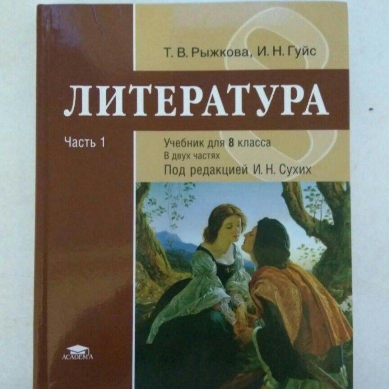Гдз По Литературе 8 Класс Рыжкова Гуйс