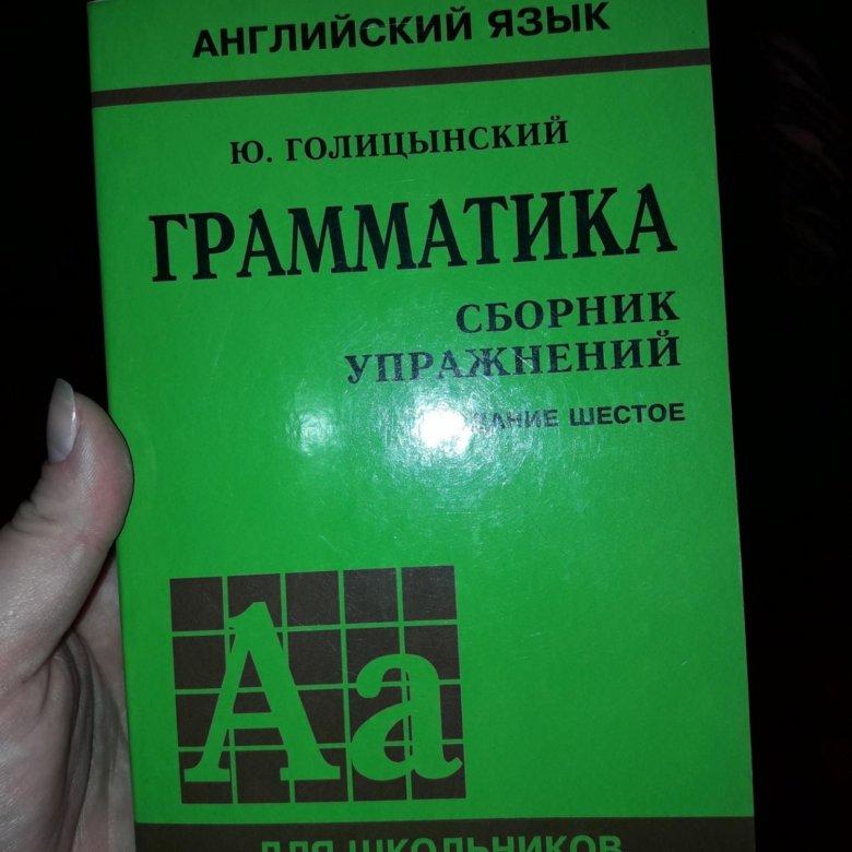 Голицынский грамматика решебник