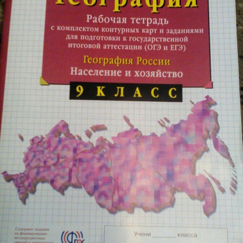 класс 9 тетради решебник в географии по печатной