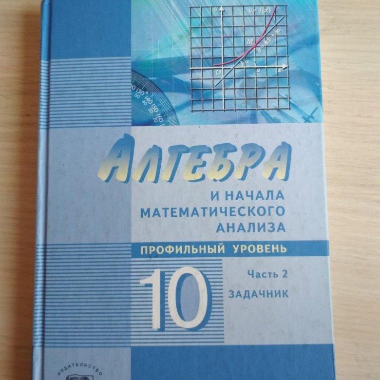 начала задачник математического 10 анализа класс алгебра решебник и