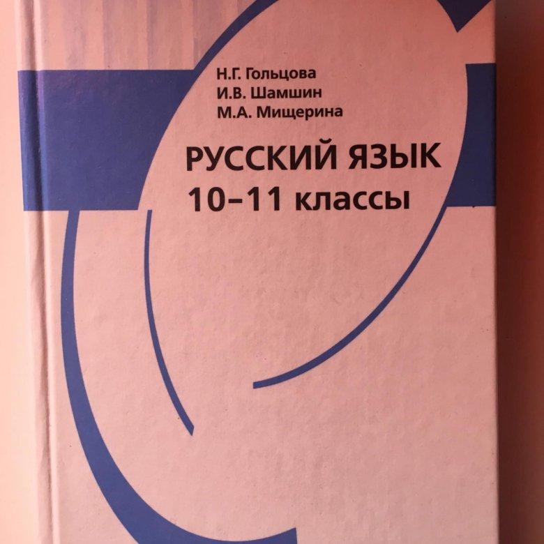 Скачать решебник по русскому языку гольцова шамшин
