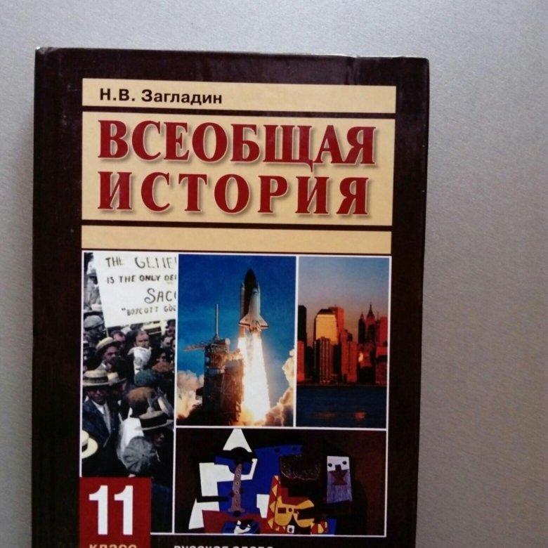 Гдз История Загладин 11 Класс Всеобщая История