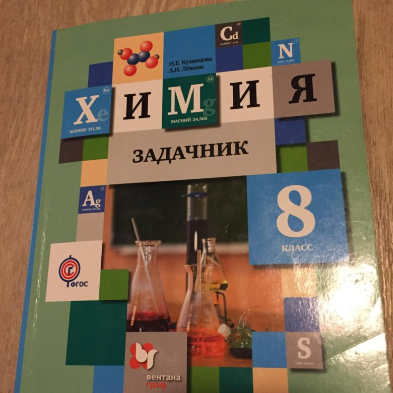 химия. задачник