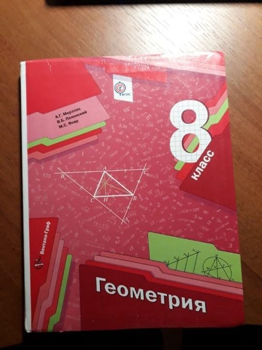 Скачать гдз 8 класс геометрия мерзляк полонский